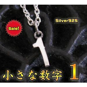 小さな数字のチャーム1/シルバー925・銀ペンダント・イニシャル|0001pppcom
