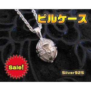 ピルケース(13)白/シルバー925・銀ペンダント|0001pppcom