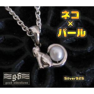 【GV】ネコとホワイトパールのペンダント/シルバー925・銀天然石|0001pppcom