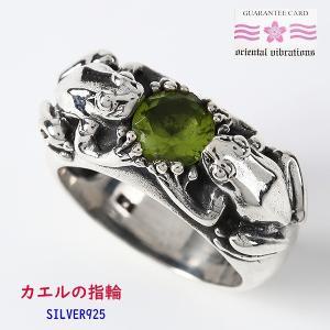 (OV)カエルが宝石を抱えた指輪GCZ 動物 メイン|0001pppcom