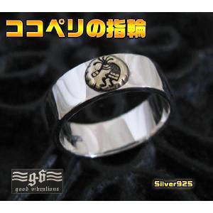 (GV)シンプルなココペリの指輪SV+B女性用サイズあり   動物 0001pppcom