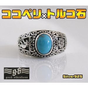 【GV】ココペリとターコイズの指輪9号・11号・13号・17号・19号・21号・23号/動物天然石(メイン)(補722)|0001pppcom