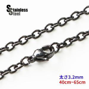 半額セール ステンレス ネックレス あずきチェーン黒3.2mm選択可40cm〜 65cm メイン メ...