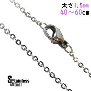 (ステンレス)平あずきチェーン1.5mm選択可40cm 45cm 50cm 60cm 金属アレルギー対応ネックレス(メイン)|0001pppcom