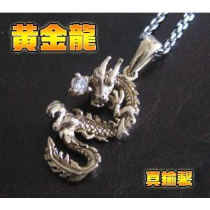 ブラスドラゴンペンダント(1)CZ/龍金色真鍮製(メイン)|0001pppcom