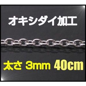 【オキシ】あずきチェーン(M)40cm/(メイン)ネックレス太さ3mm|0001pppcom