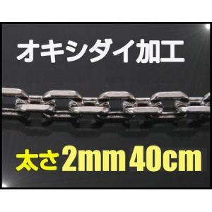 【オキシ】4面カットあずきチェーン(S)40cm/(メイン)ネックレス太さ2.5mm|0001pppcom