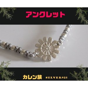 カレン族シルバーアンクレット(1)グレー/(メイン)カレン族アンクレットシルバー925銀フリーサイズ|0001pppcom