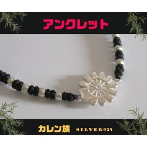 カレン族シルバーアンクレット(1)黒 (メイン)カレン族アンクレット シルバー925 銀フリーサイズ|0001pppcom