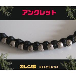 カレン族シルバーアンクレット(11)黒/(メイン)カレン族アンクレットシルバー925銀フリーサイズ|0001pppcom