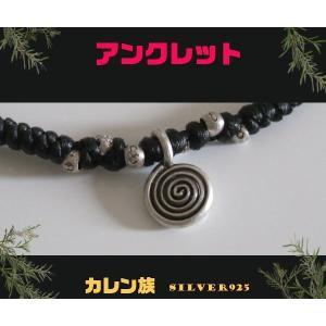 カレン族シルバーアンクレット(14)黒/(メイン)カレン族アンクレットシルバー925銀フリーサイズ|0001pppcom