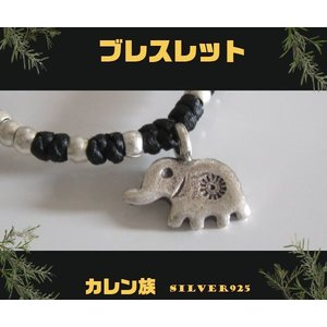 カレン族シルバーブレスレット(19)黒 (メイン)カレン族レザーブレスレットゾウ 象  動物  シルバー925 銀フリーサイズ|0001pppcom