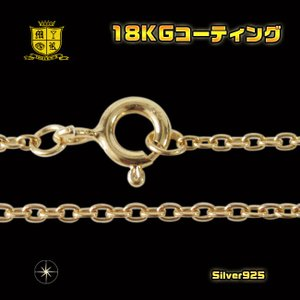 18KGコーティングあずきチェーン1.5mm45cm (メイン) シルバー925 銀 ネックレス 金色 18金|0001pppcom