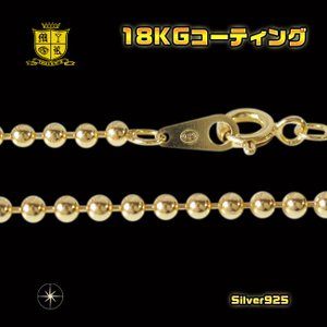 18KGコーティングボールチェーン(M)50cm メイン シルバー925 銀 ネックレス 金色 18金|0001pppcom