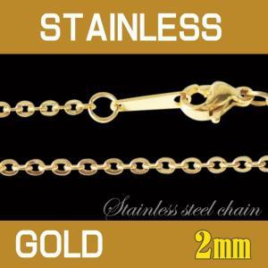 ステンレス 金色平あずきチェーン2mm選択可40cm 45cm 50cm メイン ステンレスネックレス|0001pppcom