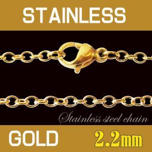 ステンレス 金色 あずきチェーン2.2mm選択可40cm 45cm 50cm 60cm ステンレスネックレス メイン ゴールドPVDコーティング 0001pppcom