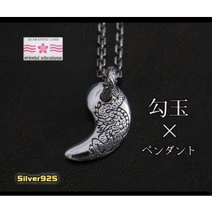【OV】勾玉(マガタマ)のペンダント(1)龍/シルバー925製和風デザイン(メイン)|0001pppcom