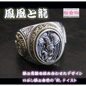 【OV】鳳凰と龍の指輪SV+B17号・18号・19号・20号・21号・22号・23号・25号/シルバー925製リング動物鳥和風デザイン(メイン)|0001pppcom