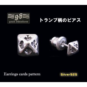 【GV】スタッズピアス(1)トランプ柄/シルバー925製(メイン)|0001pppcom