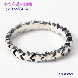 スターリング(7)07号・09号・11号・13号・15号/(メイン)スター・星・指輪・リング・シルバー925製・銀|0001pppcom
