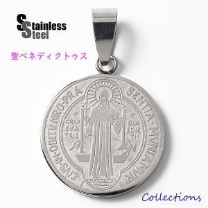 ステンレスペンダント・聖ベネディクトゥスのコイン(1)/(メイン)コイン・硬貨・ サージカルステンレス316L 金属アレルギー対応・アクセサリー|0001pppcom