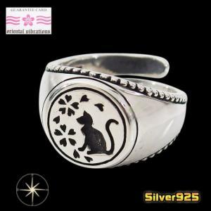 oriental vibrations【OV】ネコと桜の指輪(1)14号フリーサイズ/【メイン】指輪・リング猫・ねこ・花・動物|0001pppcom