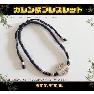 カレン族シルバーブレスレット(4)黒/(メイン)ネイティブジュエリーロウ仕上げヒモ使用フリーサイズ|0001pppcom