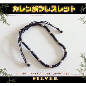 カレン族シルバーブレスレット(9)黒 (メイン)ネイティブジュエリーロウ仕上げヒモ使用フリーサイズ|0001pppcom
