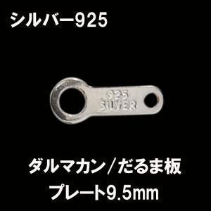 (パーツ)シルバー925製 プレート(9.5mm)(ダルマカン だるま板 フックカン 留め具)(メイン)シルバー925製 銀 パーツ引き輪留め具チェーンクラスプ|0001pppcom