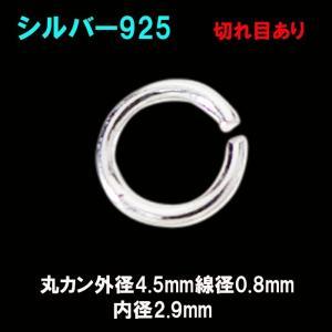 (パーツ)丸カン外径4.5mm線径0.8mm内径2.9mm切れ目あり(メイン)シルバー925製 銀 パーツ引き輪留め具チェーンクラスプメンズ レディース|0001pppcom
