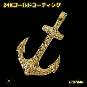 24Kコーティングアンカーペンダント(1)(メイン)シルバー925製/銀/金色マリンスタイル碇イカリ海軍メンズ・レディース|0001pppcom