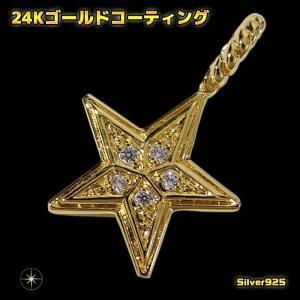 24Kコーティングスターペンダント(1)CZ(メイン)シルバー925製 銀 金色スター星流星メンズ レディース|0001pppcom