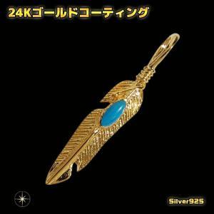 24Kコーティングスモールフェザー(1)ターコイズ(メイン)シルバー925製/銀/金色羽根フェザーペンダントターコイズ天然石パワーストーンメンズ・レディース|0001pppcom