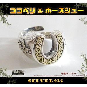 【GV】ココペリのホースシューリングSV+Bフリーサイズ17号/(メイン)ネイティブジュエリー馬蹄・蹄鉄指輪HORSESHOE RING|0001pppcom
