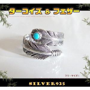 フェザーリング(8)ターコイズフリーサイズ19号/(メイン)ネイティブジュエリー羽根指輪TURQUOISE 0001pppcom
