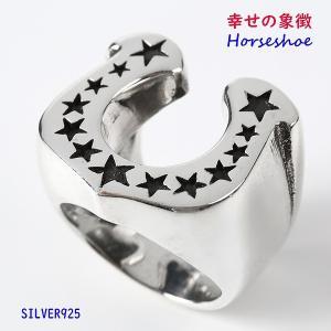 ホースシューリング(2)7号・9号・11号・13号・15号・17号・19号・21号・23号・25号/(メイン)馬蹄・蹄鉄スター星指輪HORSESHOE RING|0001pppcom