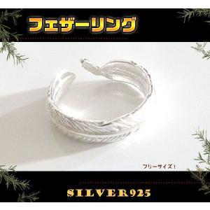 ホワイトフェザーリング(3)フリーサイズ3号・5号・6号/(メイン)ネイティブジュエリー羽根指輪(補722)|0001pppcom