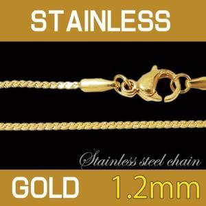 ステンレス 金色 デザインチェーン(1)1.2mm選択可45cm 50cm(メイン)サージカルステンレス316L ステンレスネックレスメンズ レディース|0001pppcom