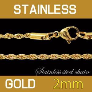 ステンレス 金色 編み込みチェーン2mm選択可45cm 50cm(メイン)サージカルステンレス316L ステンレスネックレスメンズ レディース|0001pppcom
