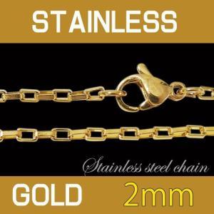 ステンレス・金色・ロングボックスチェーン2mm選択可45cm・50cm(メイン)サージカルステンレス316L/ステンレスネックレスメンズ・レディース|0001pppcom