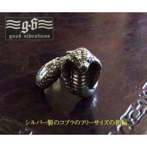 【GV】コブラの指輪(1)14号フリーサイズ/動物・蛇・ヘビ・リングネックレス(メイン) 0001pppcom