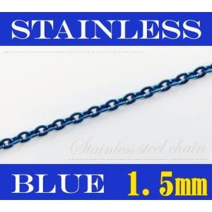 (ステンレス)平あずきチェーン青色1.5mm選択可40cm 45cm 金属アレルギー対応ネックレス メイン 0001pppcom