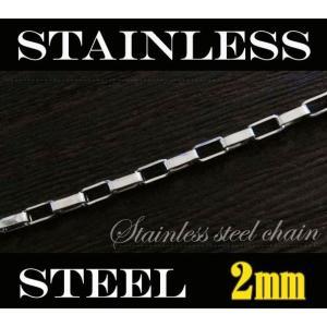 (ステンレス)ロングボックスチェーン2mm選択可50cm・60cm・70cm/金属アレルギー対応ネックレス(メイン)|0001pppcom