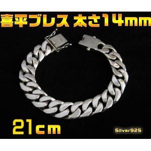 喜平ブレスレット太さ14mm21cm/(メイン)・シルバー925銀シルバーブレス重量あり(メンズ)|0001pppcom