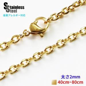 ステンレス 金色 4面カットあずきチェーン2mm選択可40cm 45cm 50cm 60cm メイン ゴールドPVDコーティング|0001pppcom