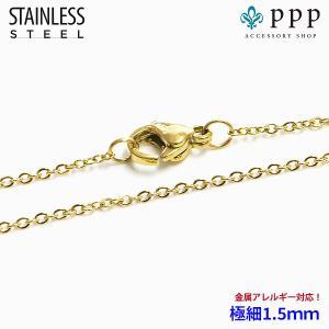 ステンレス 金色 平あずきチェーン1.5mm選択可40cm 45cm 50cm 60cm メイン ゴールドPVDコーティング 0001pppcom