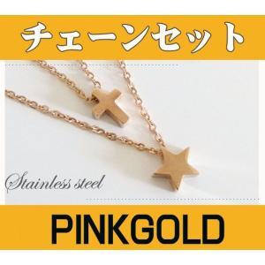 ステンレス ネックレス(2)ピンク スターとクロス46cm、52cmチェーンセット (メイン)ピンクゴールドコーティング 星 十字架 0001pppcom