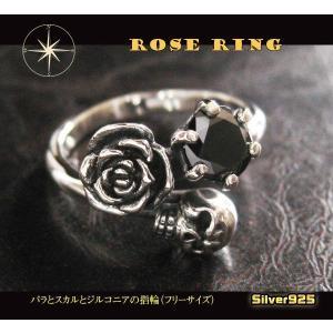 バラとスカルの指輪(1)フリーサイズBCZ05号 07号 09号 11号 13号 15号 17号フリーサイズ メイン シルバー925銀指輪 リング薔薇ドクロ|0001pppcom