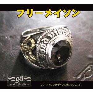 【GV】フリーメイソンのカレッジリング(1)17号・19号・21号・23号/(メイン)シルバー925銀指輪・リング|0001pppcom