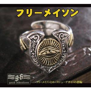 (GV)フリーメイソンとホースシューの指輪フリーサイズ (メイン) シルバー925 銀指輪 リング馬蹄 蹄鉄|0001pppcom